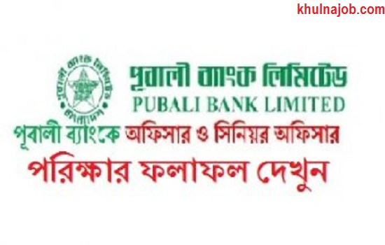 Pubali Bank Limited Exam Result 2017