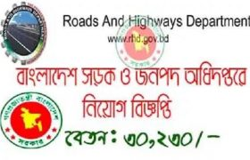 Roads And Highways Department Job Circular 2017