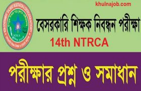 14Th NTRCA Exam School Question Solution 2017