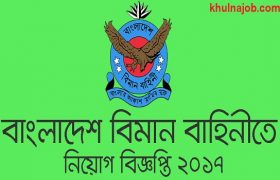 Bangladesh Air Force Job Circular 2017