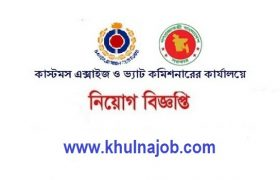 Bangladesh Customs Excise & VAT Commissionerate Job Circular 2017