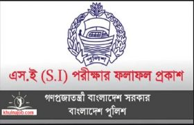 Bangladesh Police SI Job Exam Result 2017