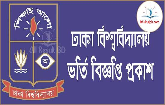 Dhaka University Admission Test Circular 2017-18