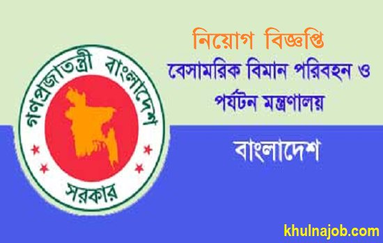 Ministry of Civil Aviation and Tourism Job Circular 2017