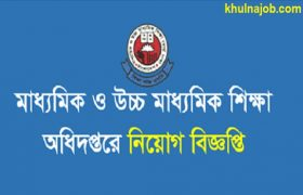 Directorate of Secondary and Higher Education job circular 2017