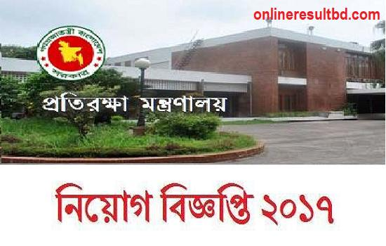 Ministry of Defence Job Circular 2017