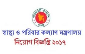 Ministry of Health and Family Welfare Job Circular 2017