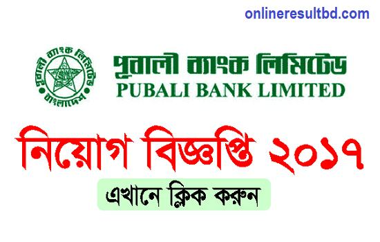 Pubali Bank Job Circular 2017