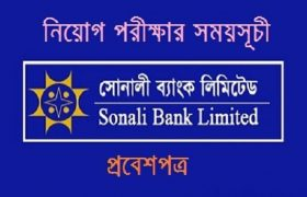 Sonali Bank Exam Date & Admit Card Download 2017
