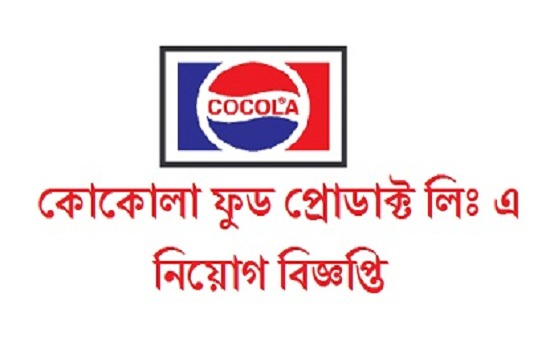Cocola Food Products LTD Job Circular 2017