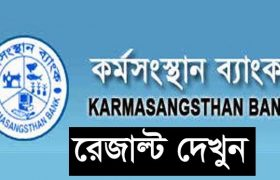 karmasangsthan bank result