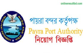 azadijobs in chittagong Archives - OnlineResultBD