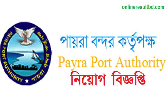 Payra Port Authority Job Circular 2017