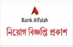 Bank Alfalah Limited Job Circular 2017