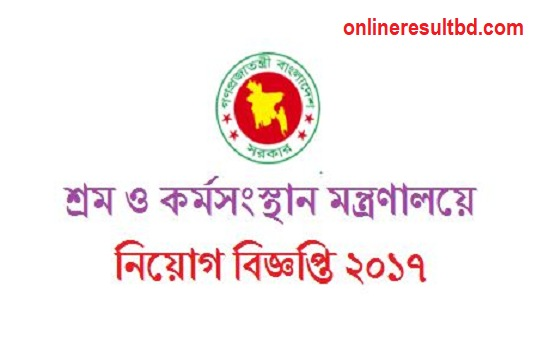 Ministry of Labour and Employment Job Circular 2017