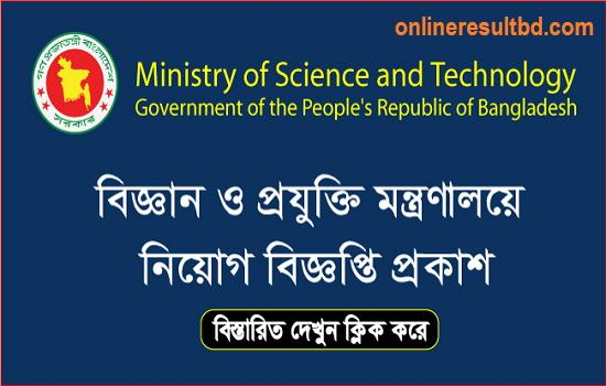 Ministry of Science and Technology Job Circular 2017