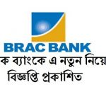 brac bank job circular 2017