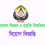 shahjalal university of science and technology job circular 2017