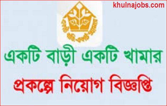 Akti Bari Akti Khamar New Job Circular 2017
