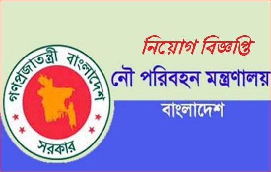 Ministry Of Shipping Job Circular 2017