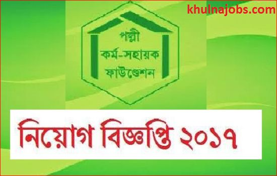 Palli Karma Sahayak Foundation PKSF Job Circular 2017