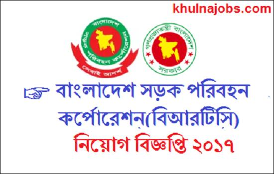 Bangladesh Road Transport Corporation -BRTC Job Circular 2017