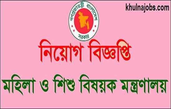Ministry of Women and Children Affairs Job Circular 2017