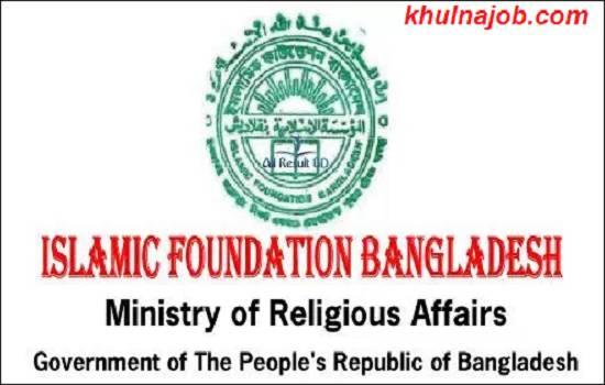 Islamic Foundation Bangladesh Job Circular 2017