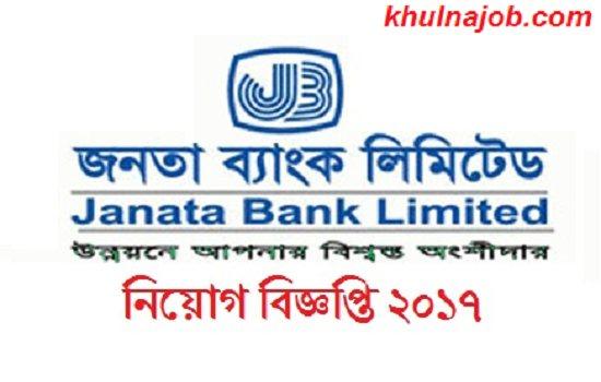 Janata Bank Job Circular 2017
