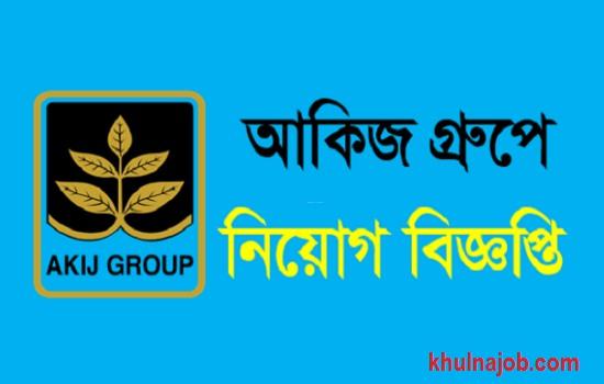 Akij Group Job Circular 2017