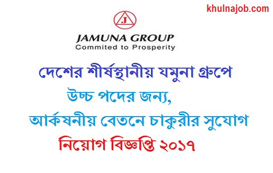 Jamuna Group Job Circular 2017