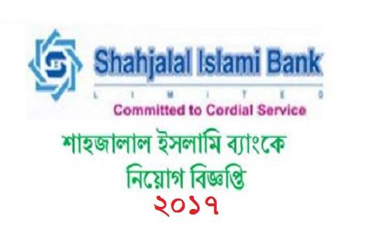 Shahjalal Islami Bank Limited Job Circular 2017