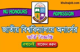 National University - NU Honours Admission Notice 2017-18