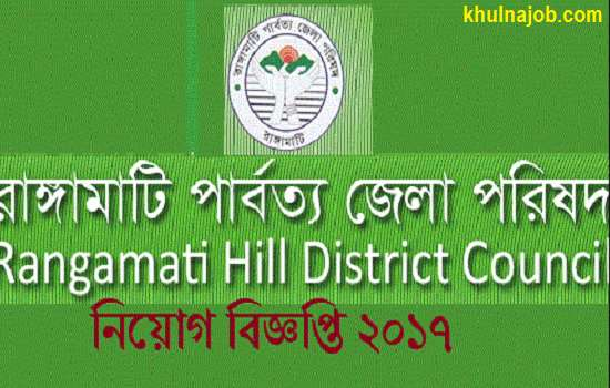 rangamati hill district council job circular 2017