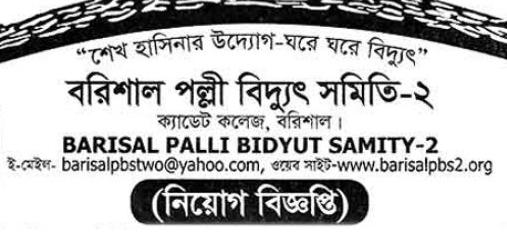 Barisal Palli Bidyut Samity Job Circular