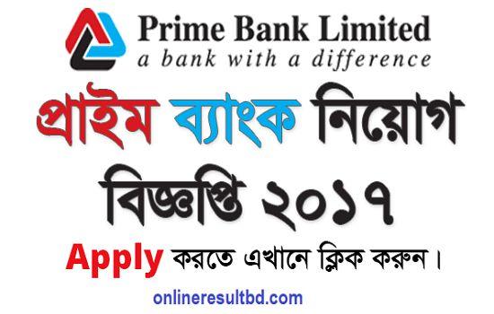 Prime Bank Job Circular 2017