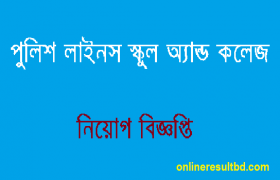 Police Lines School and College Job Circular 2017